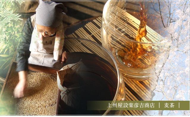 純手炒り麦茶 無添加 手作り きなこ