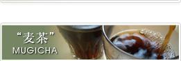 麦茶 無添加 手作り きなこ